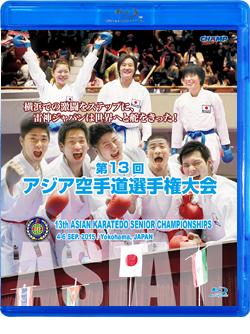 第13回アジアシニア空手道選手権大会(Blu-ray版) ジャケット画像