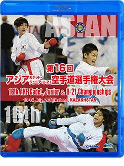第16回アジアカデット、ジュニア、U-21空手道選手権大会(Blu-ray版) ジャケット画像