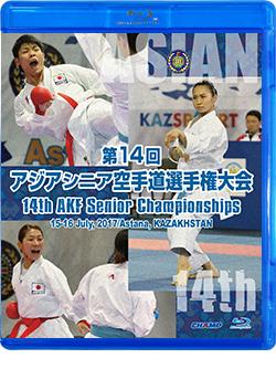 第14回アジアシニア空手道選手権大会(Blu-ray版) ジャケット画像