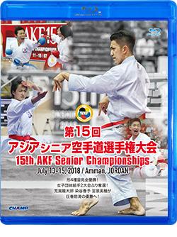 第15回アジアシニア空手道選手権大会(Blu-ray版) ジャケット画像