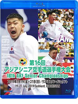 第16回アジアシニア空手道選手権大会(Blu-ray版) ジャケット画像