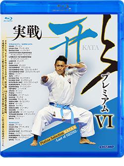 実戦形プレミアム 6(Blu-ray版) ジャケット画像