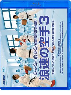 浪速の空手 3 (Blu-ray版) ジャケット画像