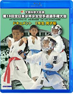 第18回全日本少年少女空手道選手権大会[2年生男子編](Blu-ray版) ジャケット画像