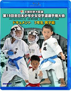 第18回全日本少年少女空手道選手権大会[3年生男子編](Blu-ray版) ジャケット画像