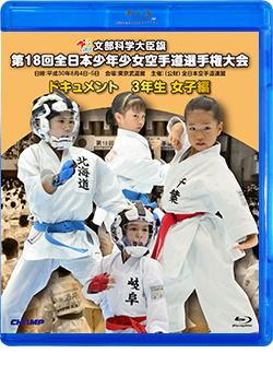 第18回全日本少年少女空手道選手権大会[3年生女子編](Blu-ray版) ジャケット画像