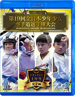 第19回全日本少年少女空手道選手権大会[1年生女子編](Blu-ray版) ジャケット画像