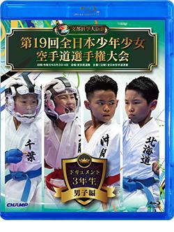 第19回全日本少年少女空手道選手権大会[3年生男子編](Blu-ray版) ジャケット画像