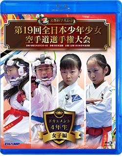 第19回全日本少年少女空手道選手権大会[4年生女子編](Blu-ray版) ジャケット画像