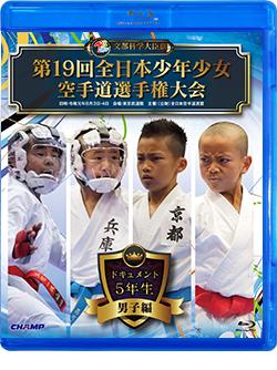 第19回全日本少年少女空手道選手権大会[5年生男子編](Blu-ray版) ジャケット画像