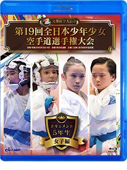 第19回全日本少年少女空手道選手権大会[5年生女子編](Blu-ray版) ジャケット画像