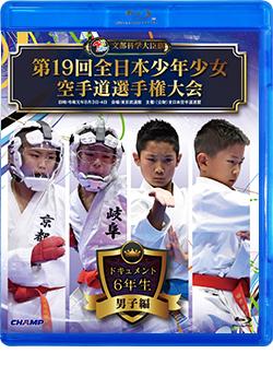 第19回全日本少年少女空手道選手権大会[6年生男子編](Blu-ray版) ジャケット画像