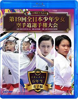 第19回全日本少年少女空手道選手権大会[6年生女子編](Blu-ray版) ジャケット画像