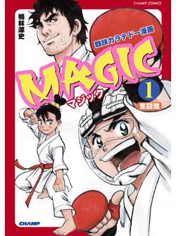 競技カラテドー漫画 MAGIC 第1巻・奮闘篇 ジャケット画像