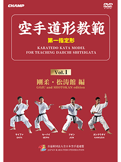 空手道形教範 第1指定形 Vol.1 剛柔・松涛館 編(DVD版) ジャケット画像