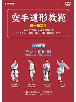 空手道形教範 第1指定形 Vol.2 糸東・和道 編(DVD版) ジャケット画像