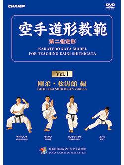 空手道形教範 第2指定形 Vol.1 剛柔・松涛館 編(DVD版) ジャケット画像