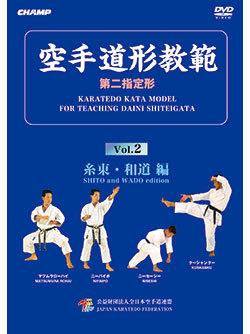 空手道形教範 第2指定形 Vol.2 糸東・和道 編(DVD版) ジャケット画像