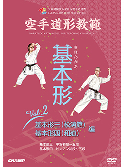 空手道形教範 基本形 Vol.2 基本形三(松涛館)・基本形四(和道) 編(DVD版) ジャケット画像