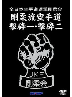 剛柔流空手道 撃砕一・撃砕二(DVD) ジャケット画像