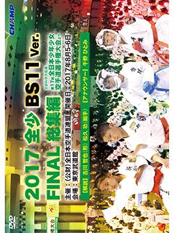 2017 全少 BS11 Ver. FINAL 総集編 -文部科学大臣旗 第17回全日本少年少女空手道選手権大会より- (DVD版) ジャケット画像