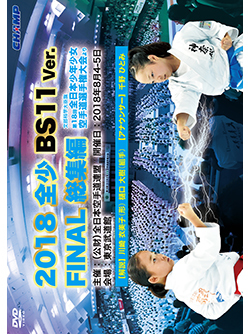 2018 全少 BS11 Ver. FINAL 総集編 -文部科学大臣旗 第18回全日本少年少女空手道選手権大会より-(DVD版) ジャケット画像