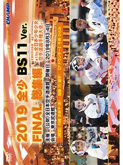 2019 全少 BS11 Ver. FINAL 総集編 -文部科学大臣旗 第19回全日本少年少女空手道選手権大会より-(DVD版) ジャケット画像