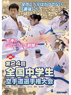 第24回全国中学生空手道選手権大会(DVD版) ジャケット画像