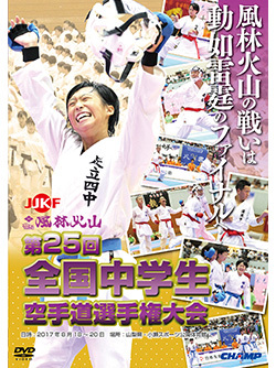 第25回全国中学生空手道選手権大会 (DVD版) ジャケット画像