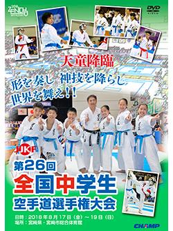 第26回全国中学生空手道選手権大会(DVD版) ジャケット画像