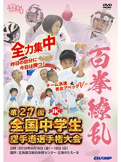 第27回全国中学生空手道選手権大会(DVD版) ジャケット画像
