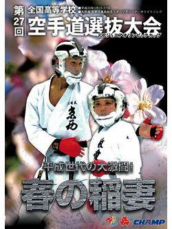 第27回全国高等学校空手道選抜大会(DVD) ジャケット画像