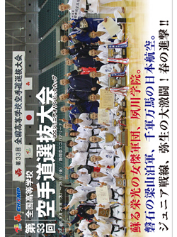 第33回全国高等学校空手道選抜大会  ジャケット画像