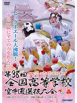 第38回全国高等学校空手道選抜大会(DVD版) ジャケット画像