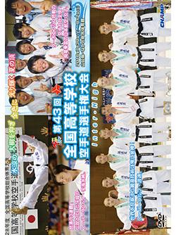 第43回全国高等学校空手道選手権大会(DVD版) ジャケット画像