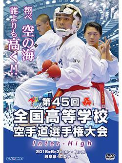 第45回全国高等学校空手道選手権大会(DVD版) ジャケット画像