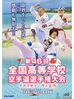 第46回全国高等学校空手道選手権大会(DVD版) ジャケット画像