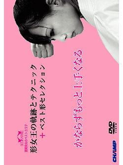 諸岡奈央のベスト空手 -形女王の軌跡とテクニック- (DVD) ジャケット画像