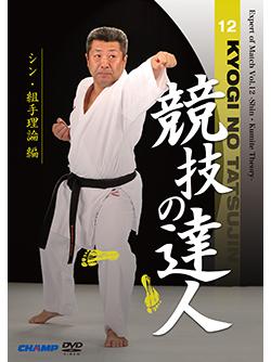 競技の達人 第12巻 -シン・組手理論 編-(DVD版) ジャケット画像
