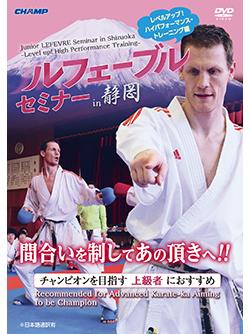 ルフェーブルセミナー in 静岡 -レベルアップ!ハイパフォーマンス・トレーニング編-(DVD版) ジャケット画像