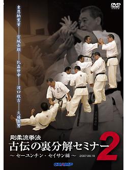 剛柔流拳法 古伝の裏分解セミナー2 ~セーユンチン・セイサン編~(DVD) ジャケット画像