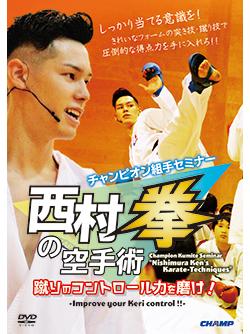 チャンピオン組手セミナー「西村拳の空手術」-蹴りのコントロール力を磨け!- (DVD版) ジャケット画像