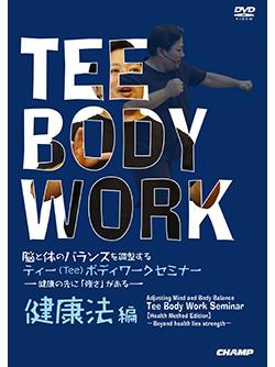 脳と体のバランスを調整する ティー(Tee)ボディワークセミナー 【健康法 編】(DVD版) ジャケット画像