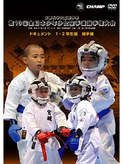 第10回全日本少年少女空手道選手権大会[1.2年生版 組手編](DVD) ジャケット画像