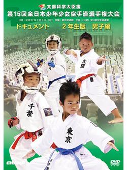 第15回全日本少年少女空手道選手権大会[2年生男子編](DVD版) ジャケット画像