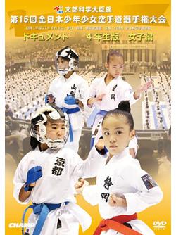第15回全日本少年少女空手道選手権大会[4年生女子編](DVD版) ジャケット画像