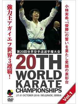 第20回世界空手道選手権大会 Vol.1 組手編 (DVD) ジャケット画像
