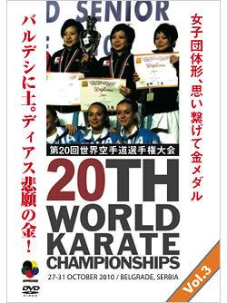 第20回世界空手道選手権大会 Vol.3 形編(DVD) ジャケット画像