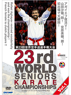 第23回世界空手道選手権大会 Vol.1【組手編1】(DVD版) ジャケット画像