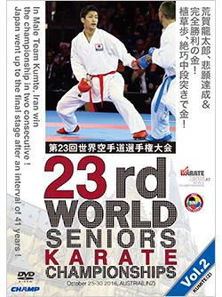 第23回世界空手道選手権大会  Vol.2【組手編2】(DVD版) ジャケット画像